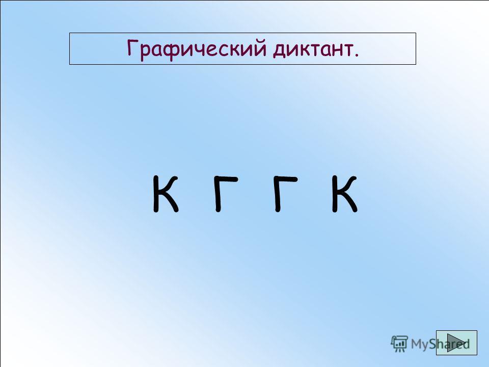Графический диктант. Запиши только буквы «к» или «г». Проверь себя