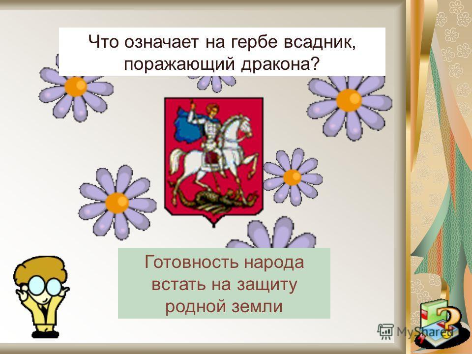 Что означает на гербе всадник, поражающий дракона? Готовность народа встать на защиту родной земли