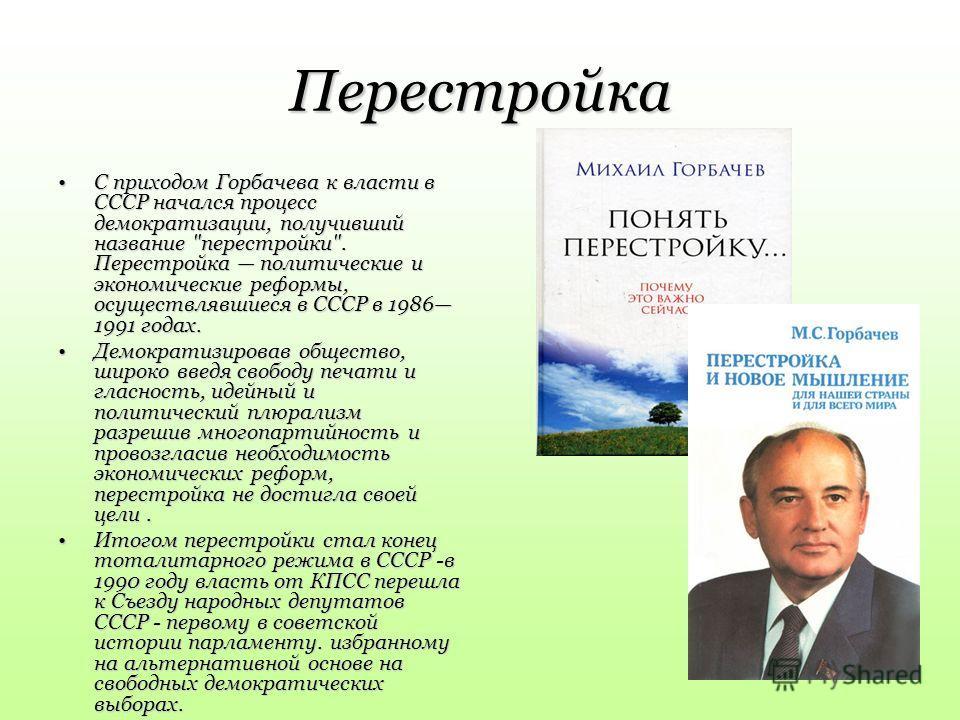 Перестройка С приходом Горбачева к власти в СССР начался процесс демократизации, получивший название