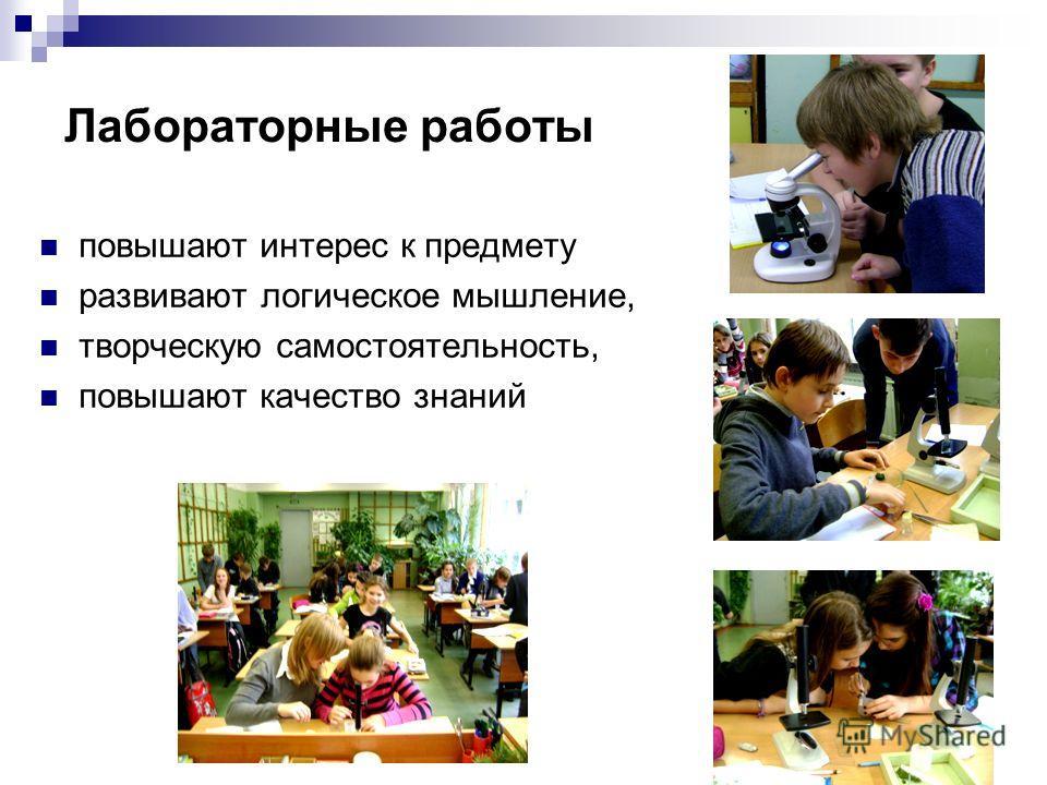 Лабораторные работы повышают интерес к предмету развивают логическое мышление, творческую самостоятельность, повышают качество знаний