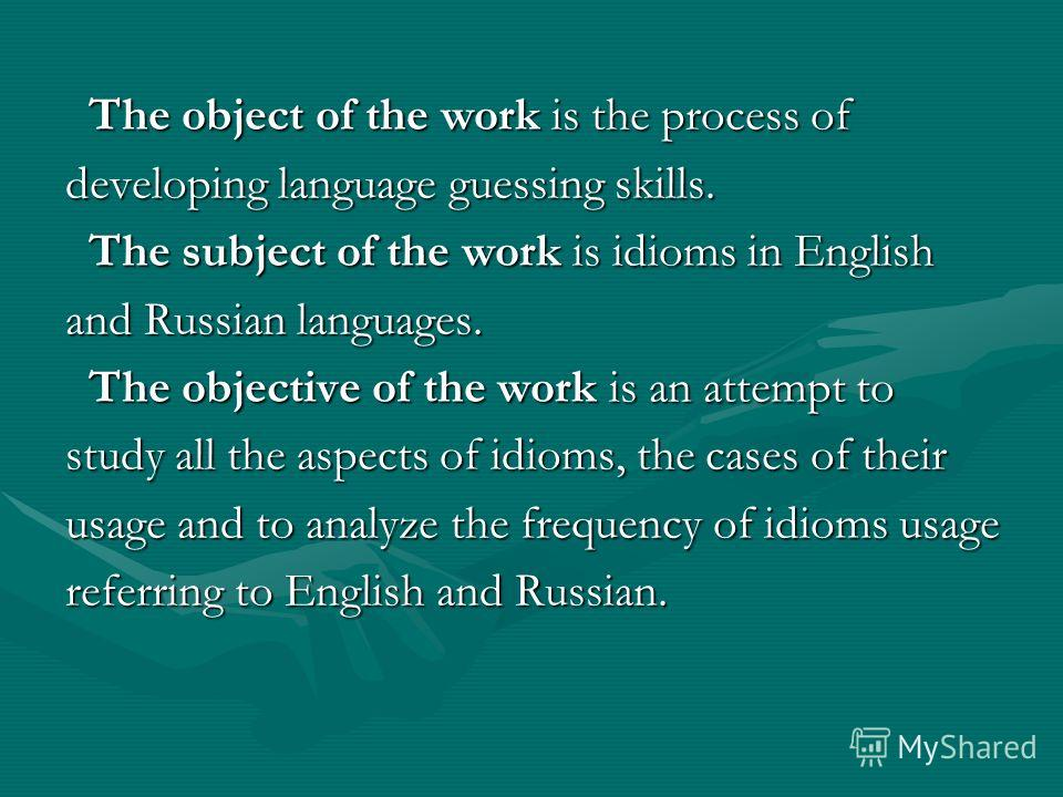 The object of the work is the process of The object of the work is the process of developing language guessing skills. The subject of the work is idioms in English The subject of the work is idioms in English and Russian languages. The objective of t