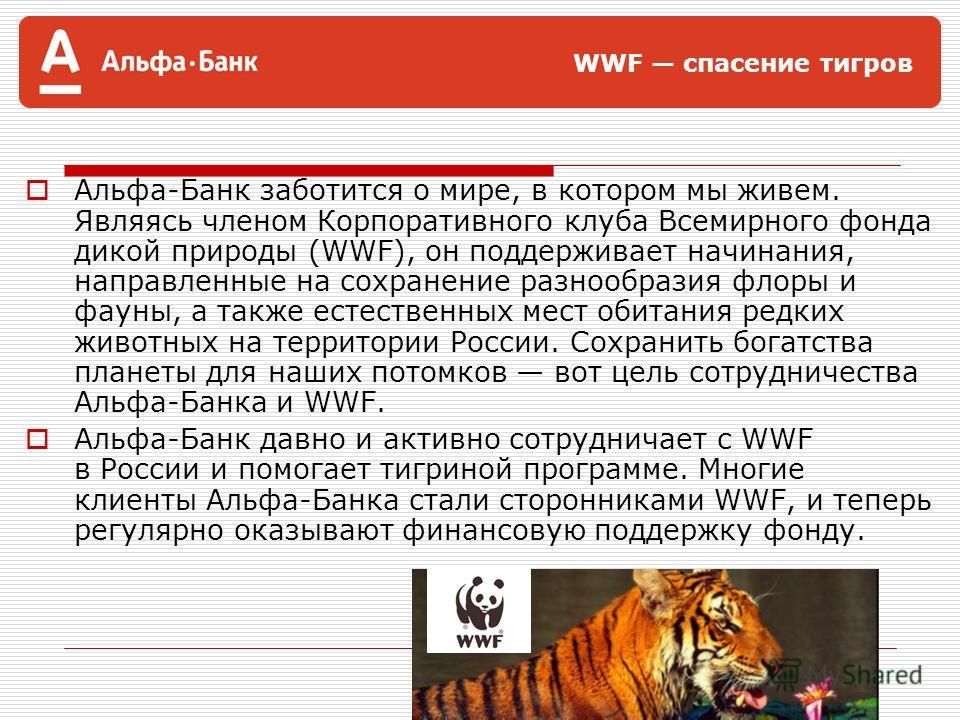 WWF спасение тигров Альфа-Банк заботится о мире, в котором мы живем. Являясь членом Корпоративного клуба Всемирного фонда дикой природы (WWF), он поддерживает начинания, направленные на сохранение разнообразия флоры и фауны, а также естественных мест