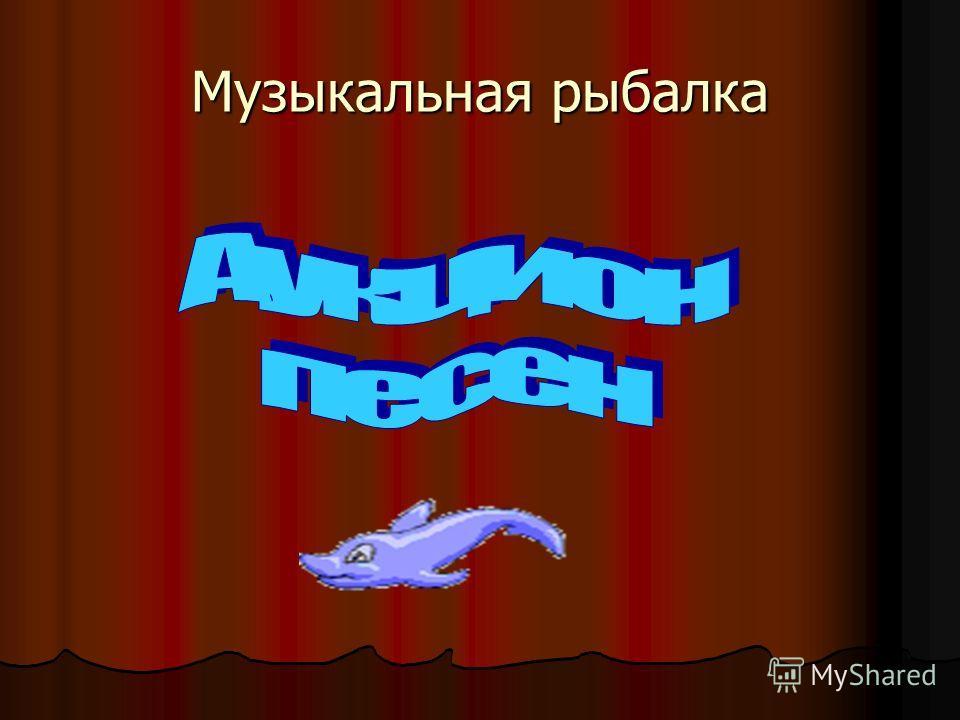 Музыкальная рыбалка. - - ре - - - - - си - - ми – - - ми – - - фа - - - - фа - -