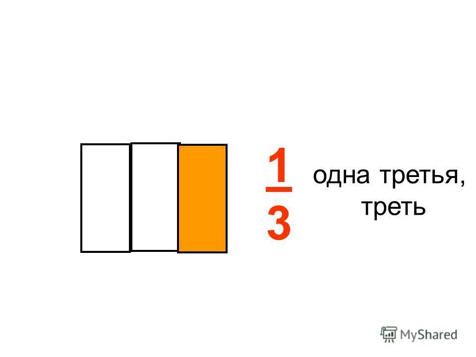 1 2 одна вторая, половина