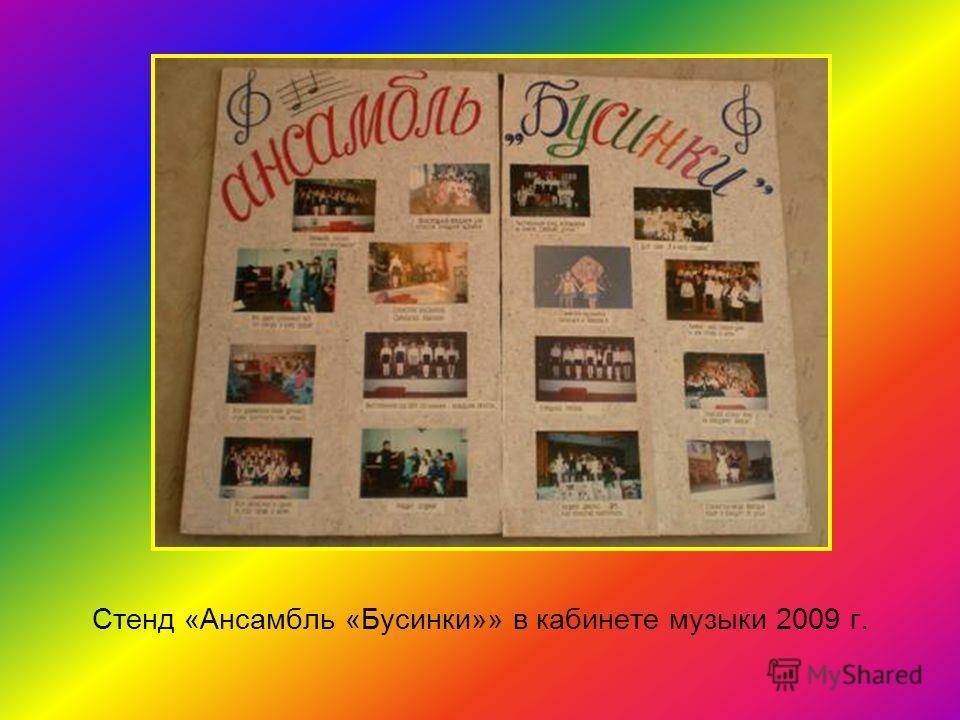 Стенд «Ансамбль «Бусинки»» в кабинете музыки 2009 г.
