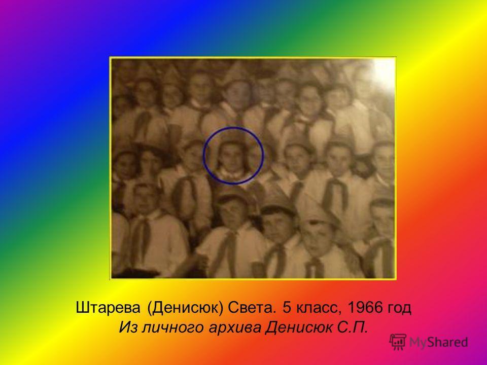 Штарева (Денисюк) Света. 5 класс, 1966 год Из личного архива Денисюк С.П.