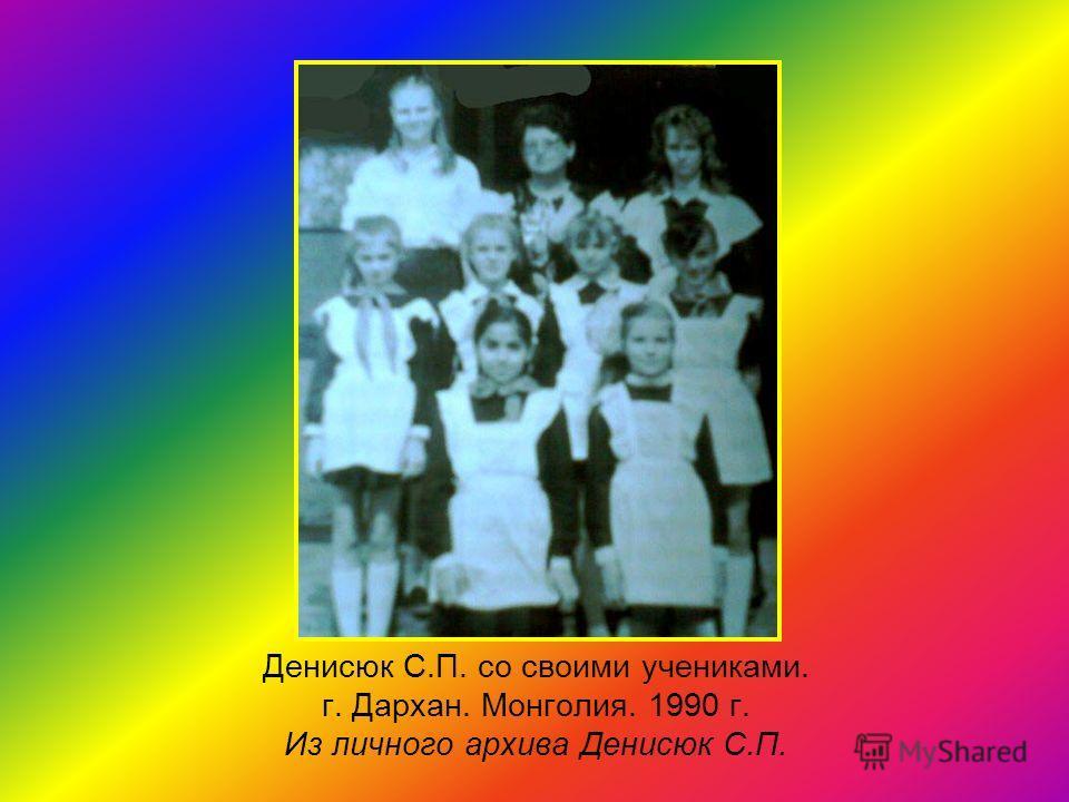 Денисюк С.П. со своими учениками. г. Дархан. Монголия. 1990 г. Из личного архива Денисюк С.П.