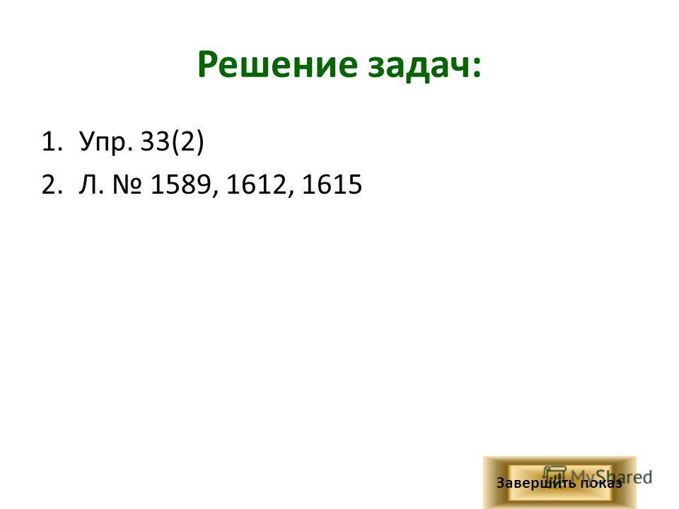 Решение задач: 1.Упр. 33(2) 2.Л. 1589, 1612, 1615 Завершить показ