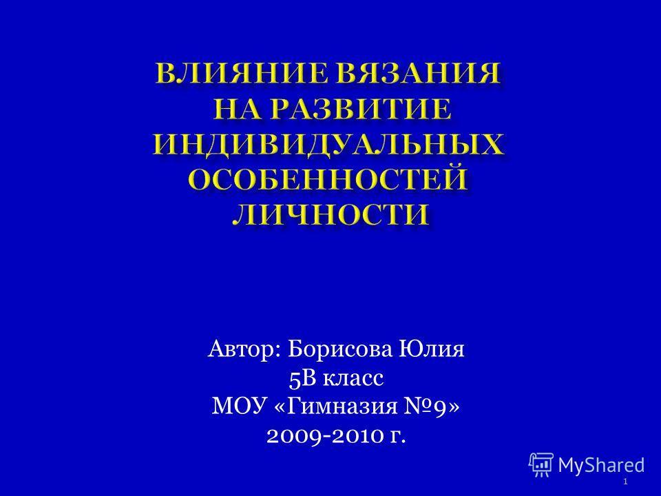 Автор: Борисова Юлия 5В класс МОУ «Гимназия 9» 2009-2010 г. 1
