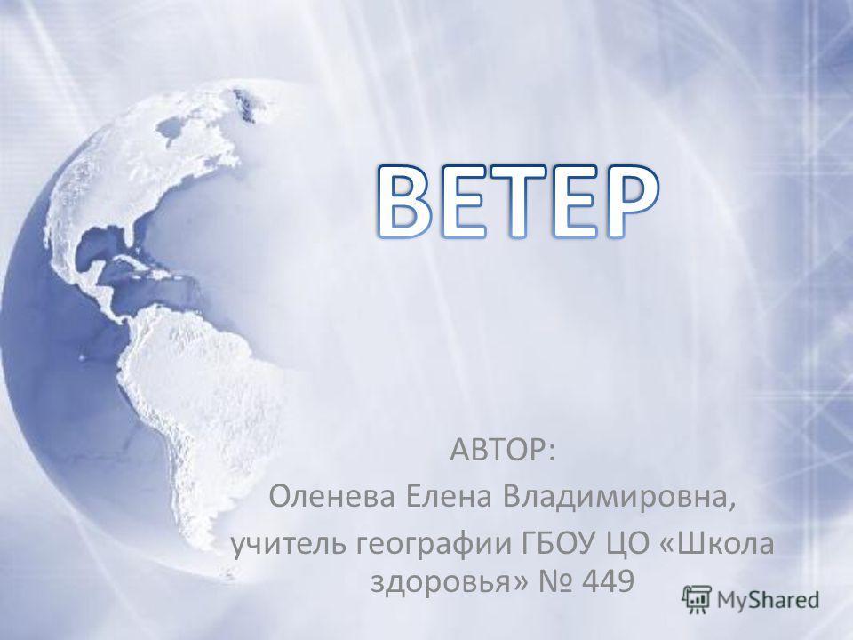 АВТОР: Оленева Елена Владимировна, учитель географии ГБОУ ЦО «Школа здоровья» 449