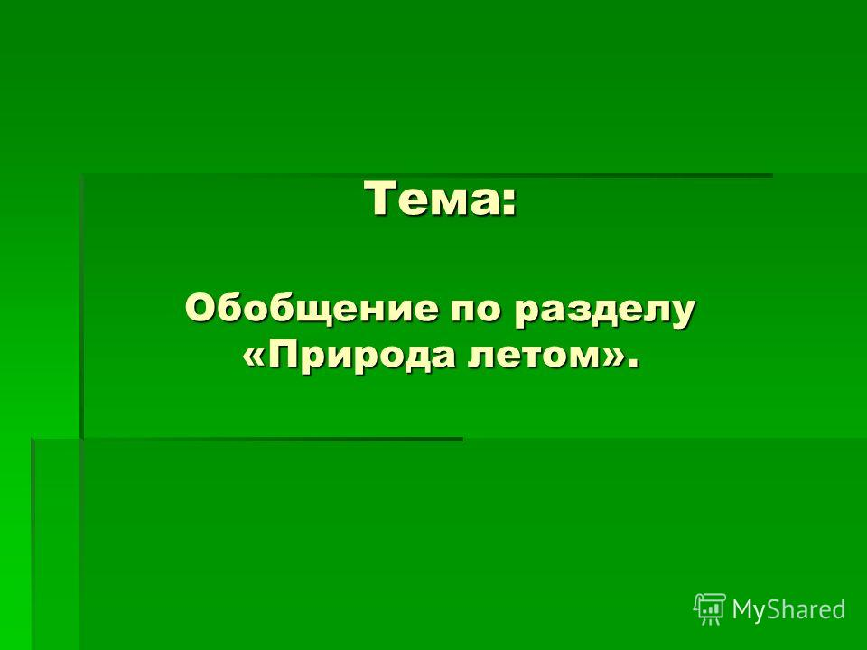Тема: Обобщение по разделу «Природа летом».
