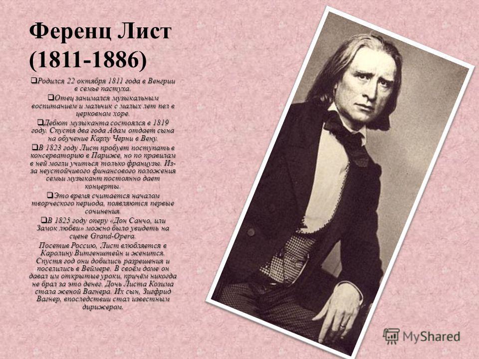 Ференц Лист (1811-1886) Родился 22 октября 1811 года в Венгрии в семье пастуха. Родился 22 октября 1811 года в Венгрии в семье пастуха. Отец занимался музыкальным воспитанием и мальчик с малых лет пел в церковном хоре. Отец занимался музыкальным восп