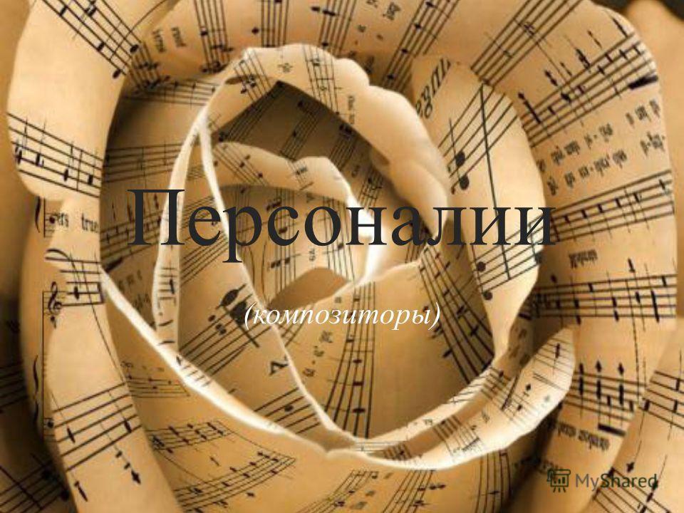 Персоналии (композиторы)