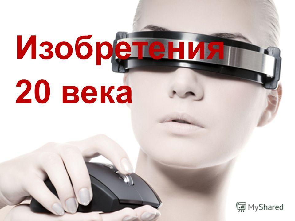 1 Изобретения 20 века