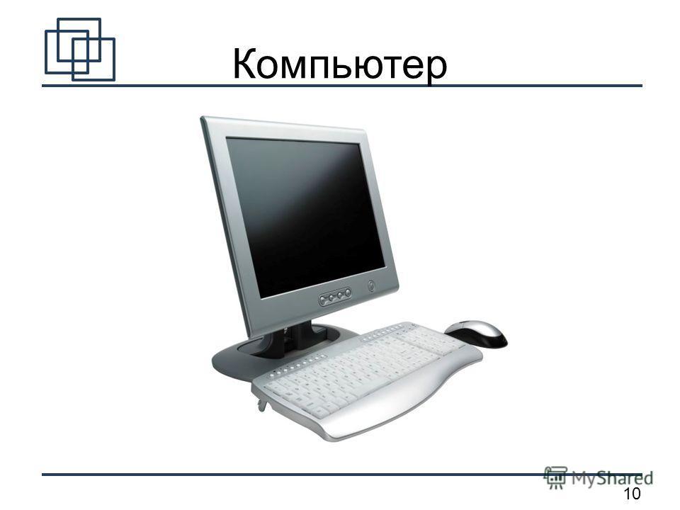 10 Компьютер