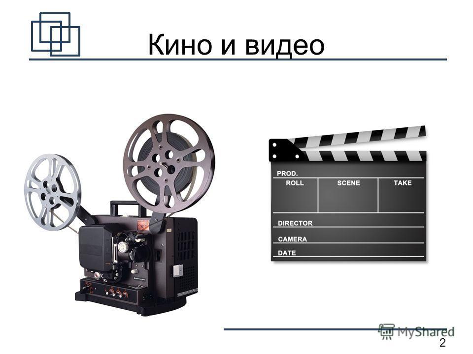 2 Кино и видео