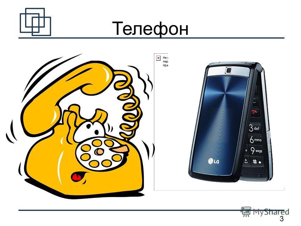 3 Телефон
