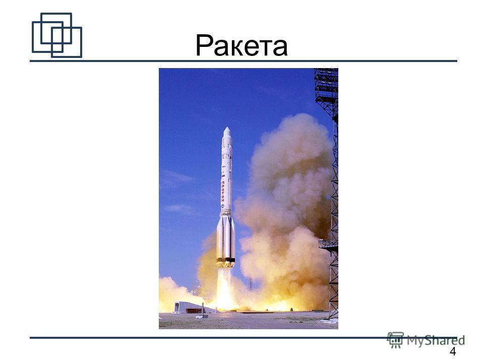 4 Ракета