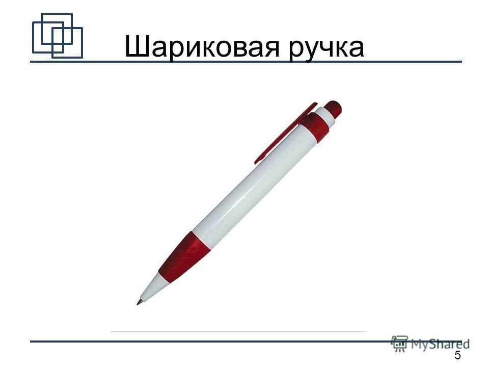 5 Шариковая ручка