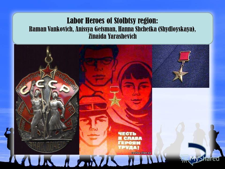 Labor Heroes of Stolbtsy region: Raman Vankovich, Anissya Getsman, Hanna Shchetka (Shydloyskaya), Zinaida Yarashevich
