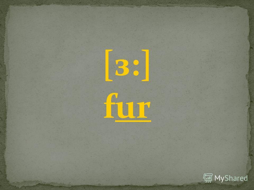 [з:] fur