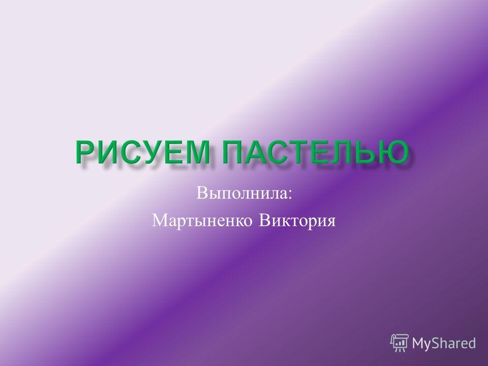 Выполнила : Мартыненко Виктория