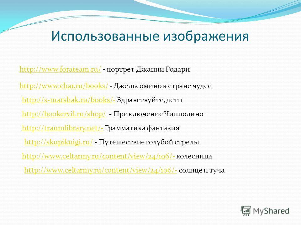 Использованные изображения http://www.char.ru/books/http://www.char.ru/books/ - Джельсомино в стране чудес http://s-marshak.ru/books/-http://s-marshak.ru/books/- Здравствуйте, дети http://www.forateam.ru/http://www.forateam.ru/ - портрет Джанни Родар