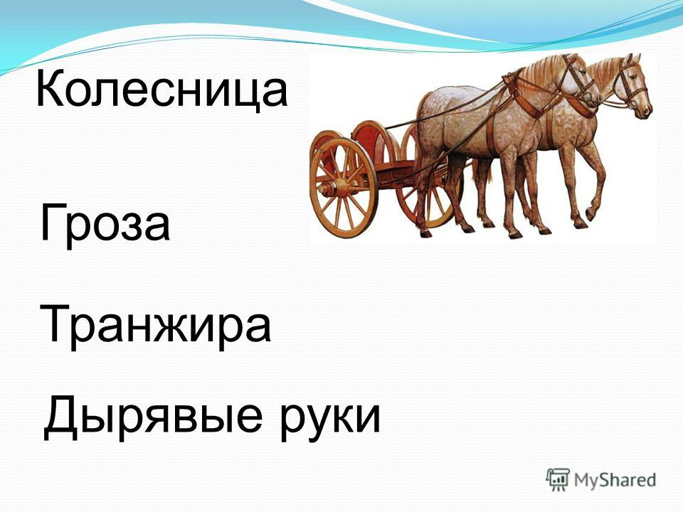 Колесница Гроза Транжира Дырявые руки