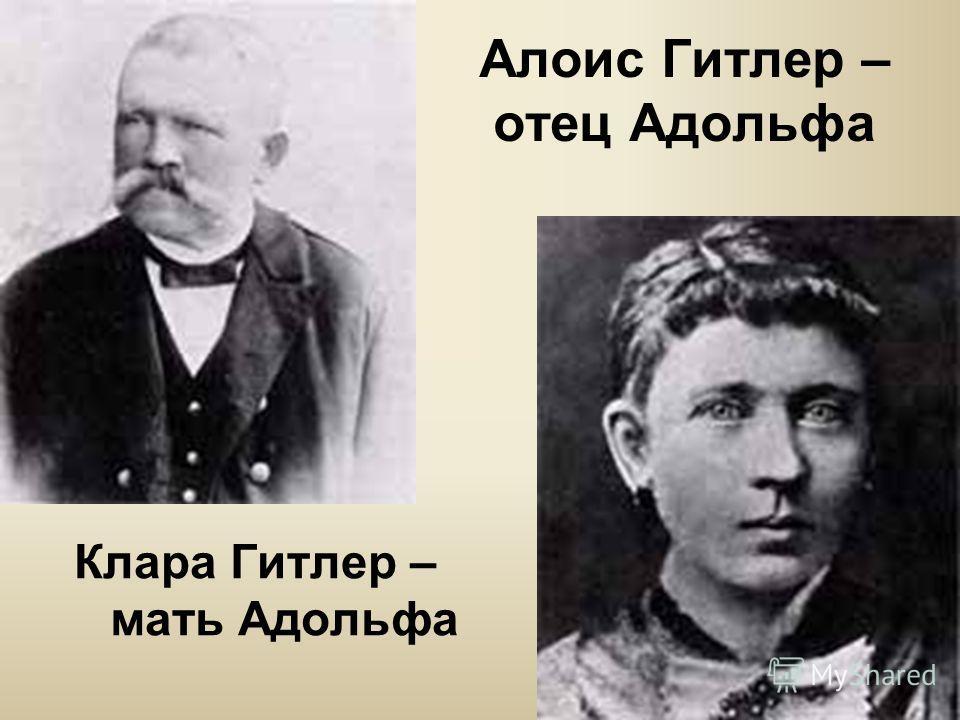 Алоис Гитлер – отец Адольфа Клара Гитлер – мать Адольфа