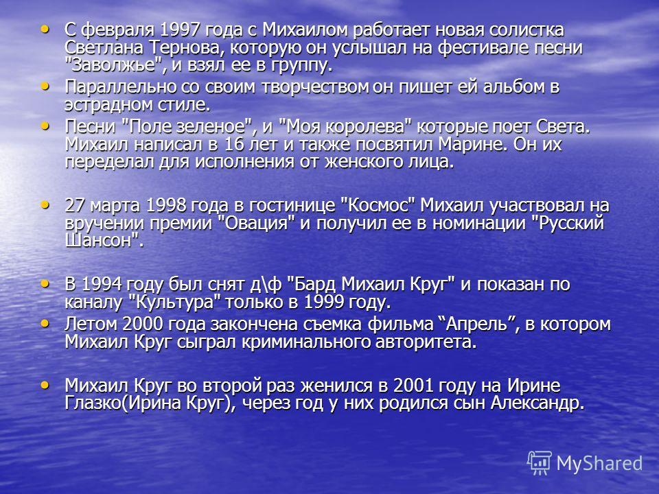С февраля 1997 года с Михаилом работает новая солистка Светлана Тернова, которую он услышал на фестивале песни