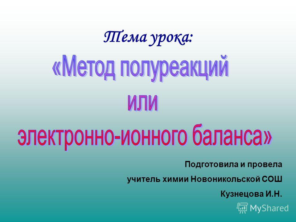 Тема урока: Подготовила и провела учитель химии Новоникольской СОШ Кузнецова И.Н.