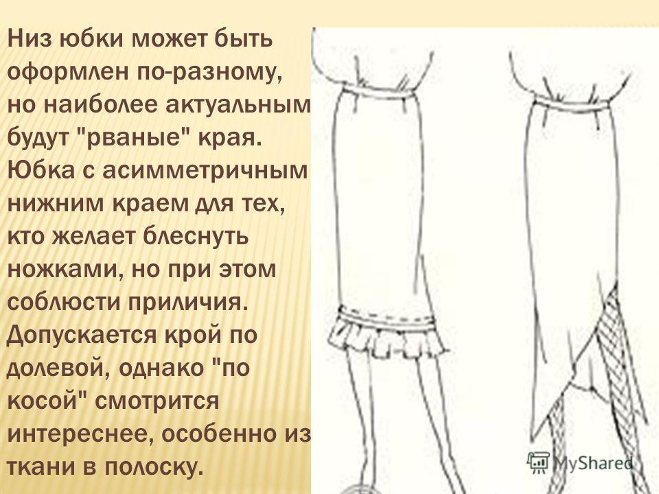 Низ юбки может быть оформлен по-разному, но наиболее актуальным будут