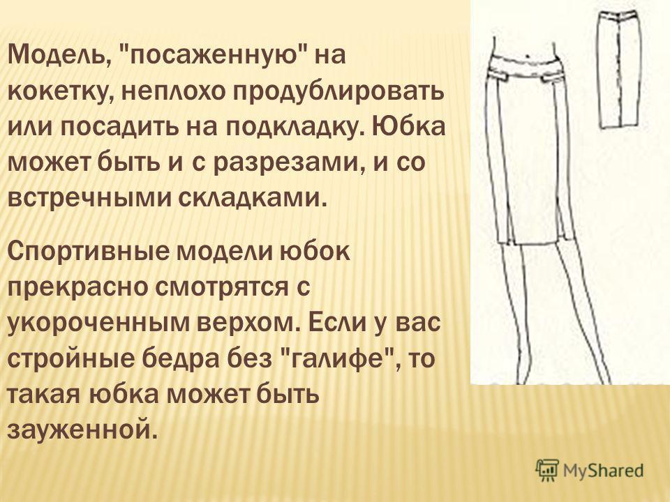 Модель,