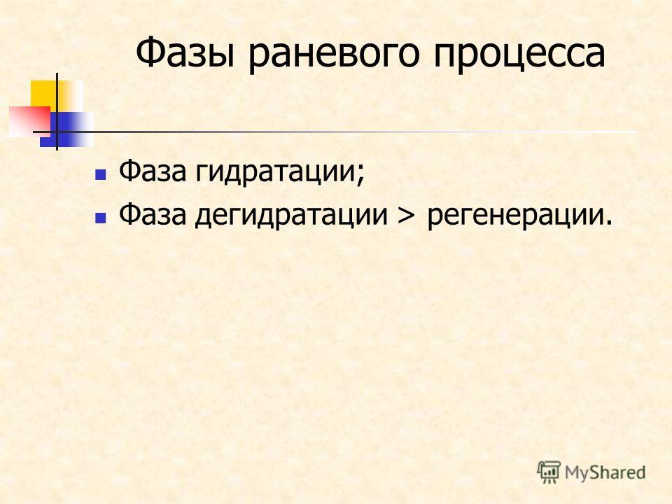 Фазы раневого процесса Фаза гидратации; Фаза дегидратации > регенерации.