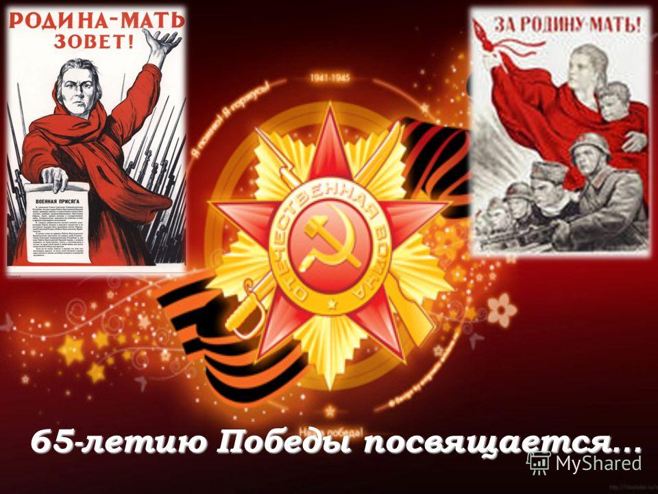 65-летию Победы посвящается …