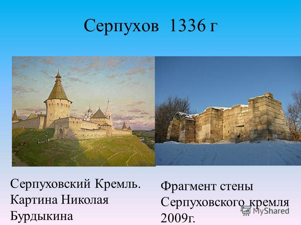 Серпухов 1336 г Фрагмент стены Серпуховского кремля 2009г. Серпуховский Кремль. Картина Николая Бурдыкина