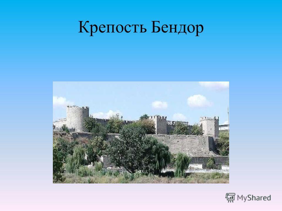 Крепость Бендор