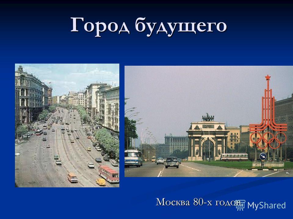 Город будущего Москва 80-х годов