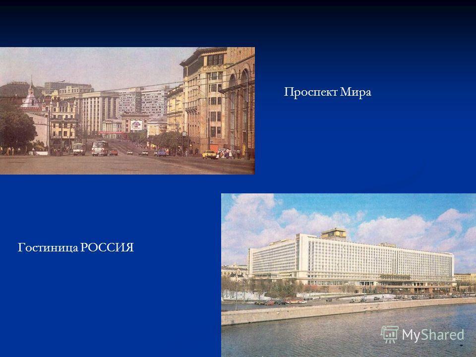 Гостиница РОССИЯ Проспект Мира