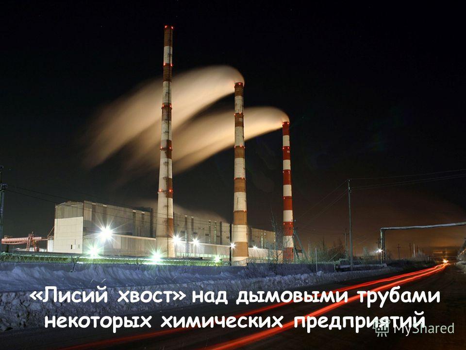 «Лисий хвост» над дымовыми трубами некоторых химических предприятий