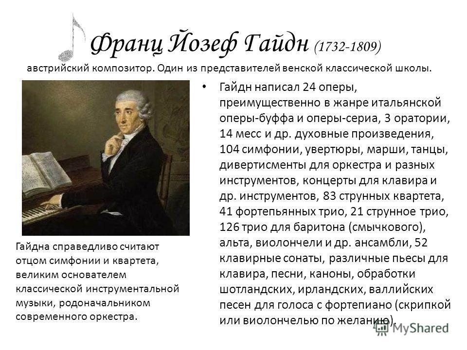 Франц Йозеф Гайдн (1732-1809) Гайдна справедливо считают отцом симфонии и квартета, великим основателем классической инструментальной музыки, родоначальником современного оркестра. австрийский композитор. Один из представителей венской классической ш
