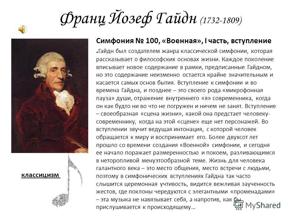 Симфония 100, «Военная», I часть, вступление. Гайдн был создателем жанра классической симфонии, которая рассказывает о философских основах жизни. Каждое поколение вписывает новое содержание в рамки, предписанные Гайдном, но это содержание неизменно о