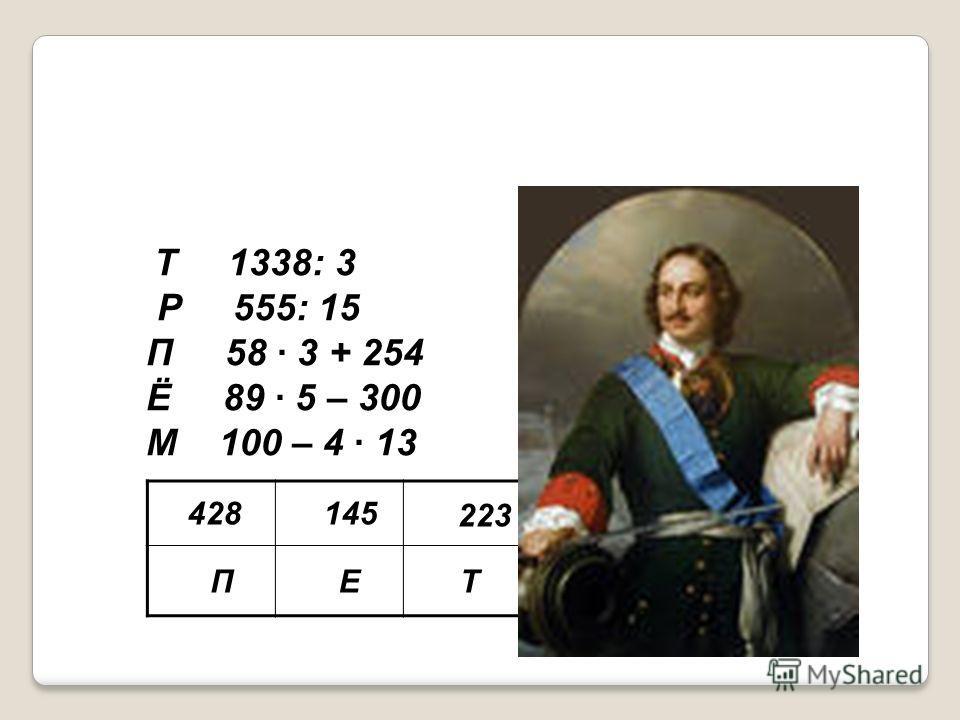 Т 1338: 3 Р 555: 15 П 58 · 3 + 254 Ё 89 · 5 – 300 М 100 – 4 · 13 428 П 223 Е 23 ТР 145 х I 0