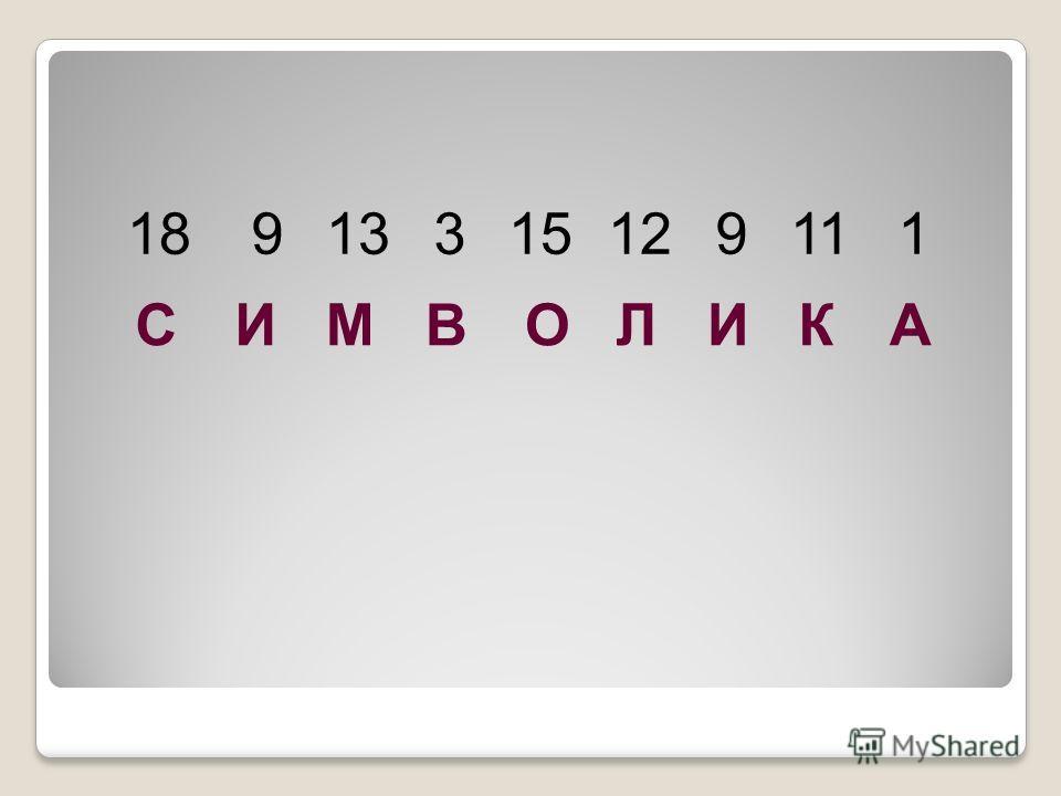 СИМ В ОЛИКА 18913315129111