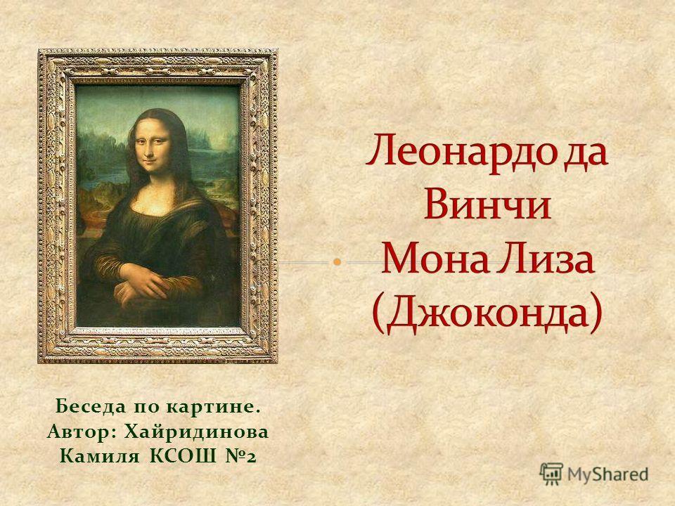 Беседа по картине. Автор: Хайридинова Камиля КСОШ 2