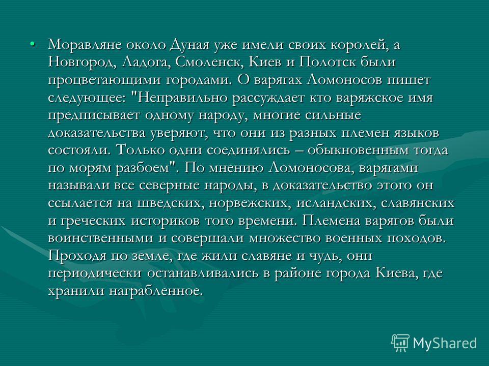 Моравляне около Дуная уже имели своих королей, а Новгород, Ладога, Смоленск, Киев и Полотск были процветающими городами. О варягах Ломоносов пишет следующее: