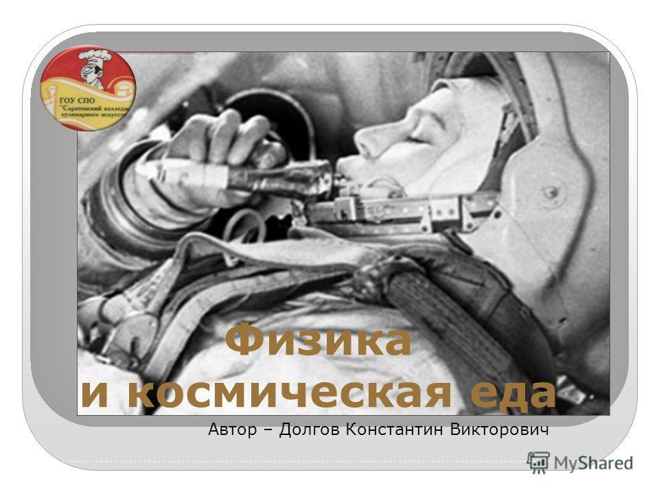 Вставка рисунка Физика и космическая еда Автор – Долгов Константин Викторович