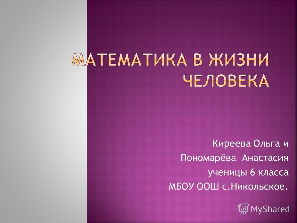Киреева Ольга и Пономарёва Анастасия ученицы 6 класса МБОУ ООШ с.Никольское.