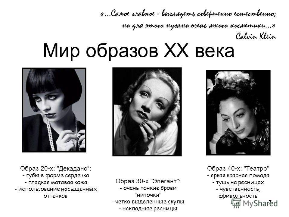 7 «…Самое главное - выглядеть совершенно естественно; но для этого нужно очень много косметики…» Calvin Klein Мир образов XX века Образ 20-х: