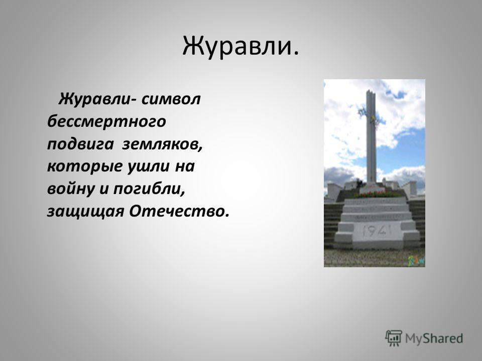 Журавли. Журавли- символ бессмертного подвига земляков, которые ушли на войну и погибли, защищая Отечество.